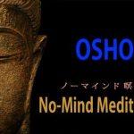 OSHOノーマインド瞑想を開催します。